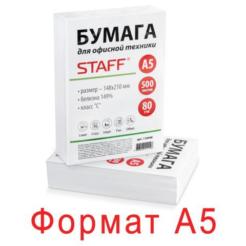 "Бумага офисная А5, класс ""C"", STAFF, 80 г/м, 500 л., белизна 149% CIE, 110446  Код: 110446"