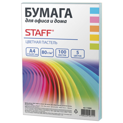 Бумага цветная STAFF COLOR, А4, 80г/м2, 100 л., микс (5цв.х20л) пастель, для офиса и дома, 110889  Код: 110889