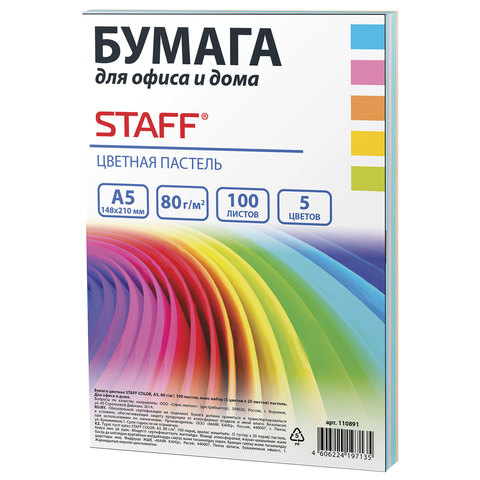 Бумага цветная STAFF COLOR, А5, 80г/м2, 100 л., микс (5цв.х20л) пастель, для офиса и дома, 110891  Код: 110891