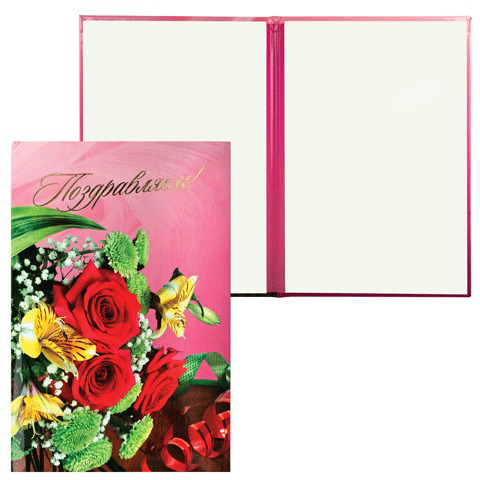 """Папка адресная ламинированная """"Поздравляем"""" (букет на розовом), формат А4, А4060/П  Код: 123565"""