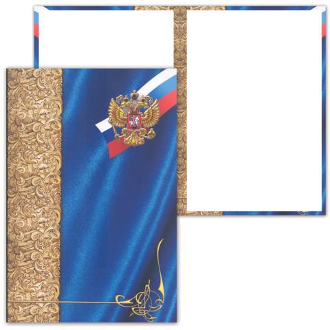 Папка адресная ламинированная универсальная (символика РФ на синем), формат А4, А4107/П  Код: 123567