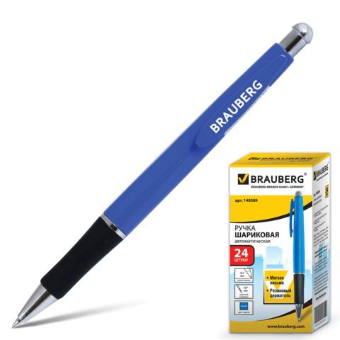 Ручка шариковая автомат. BRAUBERG (Брауберг) Fast, корпус синий, 0,7мм, линия 0,35мм, резин.упор, синяя, 140589  Код: 140589