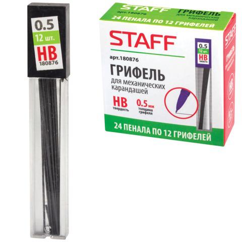 Грифели запасные STAFF, КОМПЛЕКТ 12 шт, HB, 0,5 мм, 180876  Код: 180876