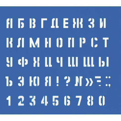Трафарет Большой (буквы и цифры), высота символа 20 мм, 18874  Код: 220004