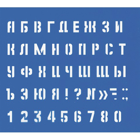 Трафарет Малый (буквы и цифры), высота символа 10 мм, 18876  Код: 220005