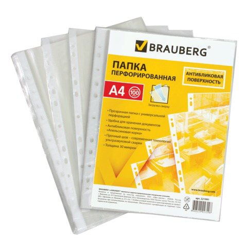 Папки-файлы перфорированные (мультифора) А4 BRAUBERG, КОМПЛЕКТ 100 шт., апельсиновая корка, 30 мкм, 221991  Код: 221991