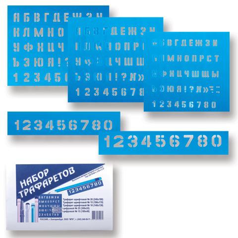Трафареты букв и цифр, НАБОР 5 шт., (размер букв:10,15,20мм,размер цифр: 15, 25мм), 28159, ш/к740072  Код: 223195