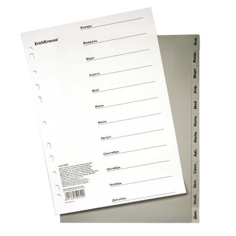 Разделитель пластиковый ERICH KRAUSE для папок А4, по месяцам Январь-Декабрь, с оглавлением, 50054  Код: 225212