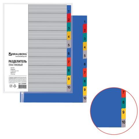 Разделитель пластиковый BRAUBERG (Брауберг) А4, 10 листов, цифровой 1-10, оглавление, Цветной, РОССИЯ, 225609  Код: 225609