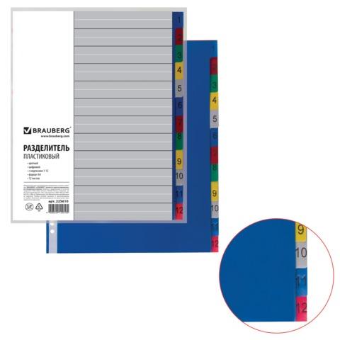 Разделитель пластиковый BRAUBERG (Брауберг) А4, 12 листов, цифровой 1-12, оглавление, Цветной, РОССИЯ, 225610  Код: 225610