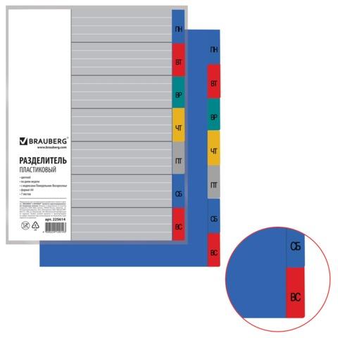 Разделитель пластиковый BRAUBERG (Брауберг) А4, 7 листов, по дням Пон-Воск, оглавление, Цветной, РОССИЯ, 225614  Код: 225614