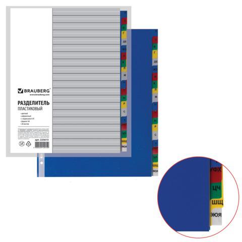 Разделитель пластиковый BRAUBERG (Брауберг) А4, 20 листов, алфавитный А-Я, оглавление, Цветной, РОССИЯ, 225615  Код: 225615