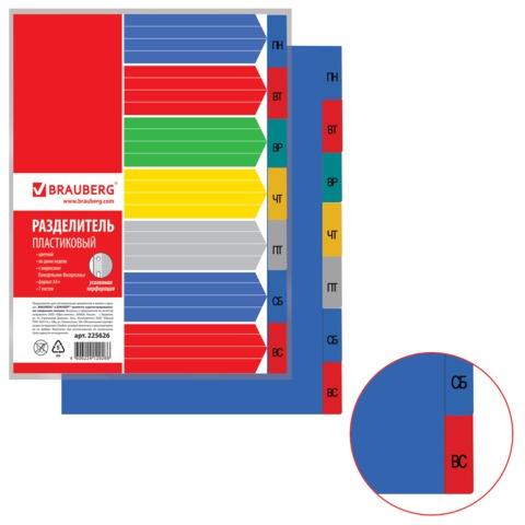 Разделитель пластиковый BRAUBERG (Брауберг) А4+, 7 листов, по дням Пон-Воск, оглавление, Цветной, РОССИЯ,225626  Код: 225626