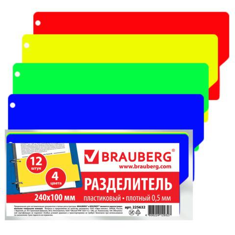 Разделитель пластиковый BRAUBERG (Брауберг) 105х240 мм, 12 листов, без индексации, Цветной, РОССИЯ, 225632  Код: 225632