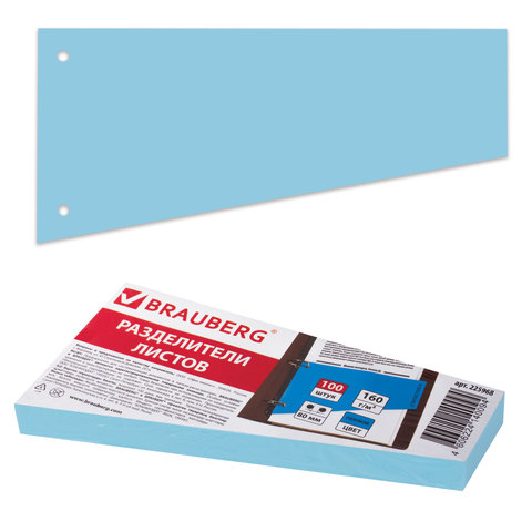 """Разделители листов, картонные, КОМПЛЕКТ 100 штук """"Трапеция голубая"""" 230х120х60мм, BRAUBERG, 225968  Код: 225968"""