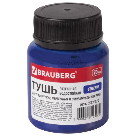 Тушь чертежная BRAUBERG (Брауберг) 70мл синяя, водостойкая, латексная (черчение,графика,оформление),227372  Код: 227372
