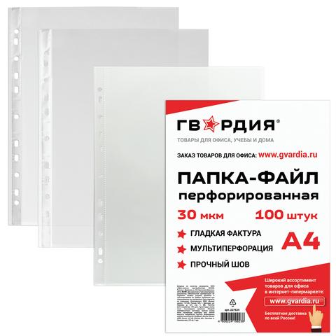 Папки-файлы перфорированные (мультифора) ГВАРДИЯ, А4, КОМПЛЕКТ 100 шт., гладкие, 30 мкм, 227524  Код: 227524