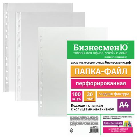 Папки-файлы перфорированные (мультифора) БИЗНЕСМЕНЮ, А4, КОМПЛЕКТ 100 шт., гладкие, 30 мкм, 227526  Код: 227526
