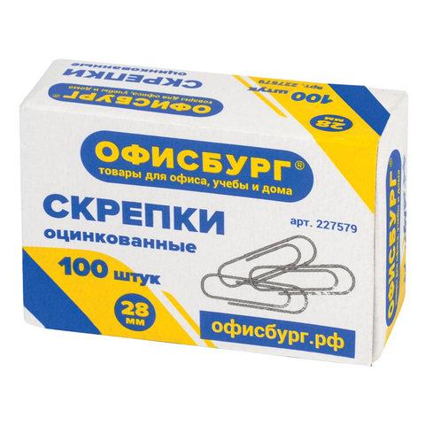 Скрепки ОФИСБУРГ, 28 мм, оцинкованные, 100 шт., в картонной коробке, 227579  Код: 227579