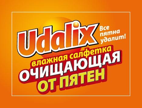 Салфетки для удаления пятен Udalix (5 шт. в пенале)  Код: 777108